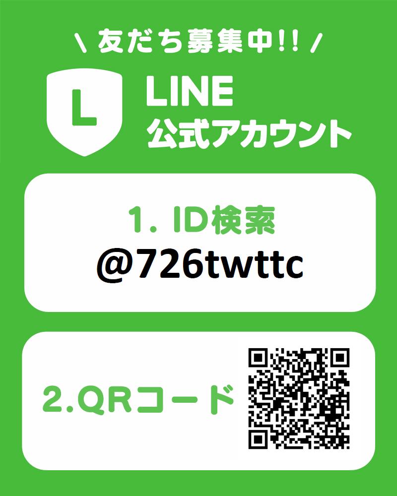LINE公式「九龍」