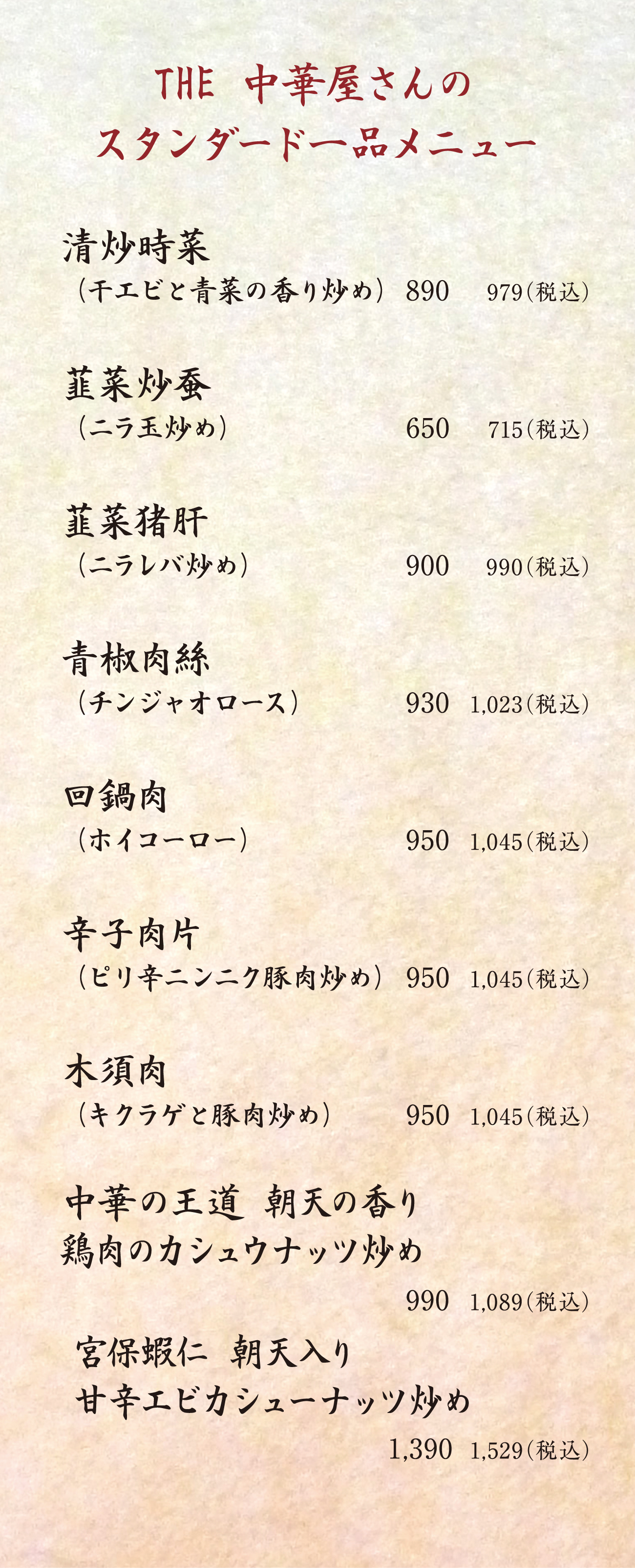 メニュー|松本市の中国料理・中華料理「九龍」