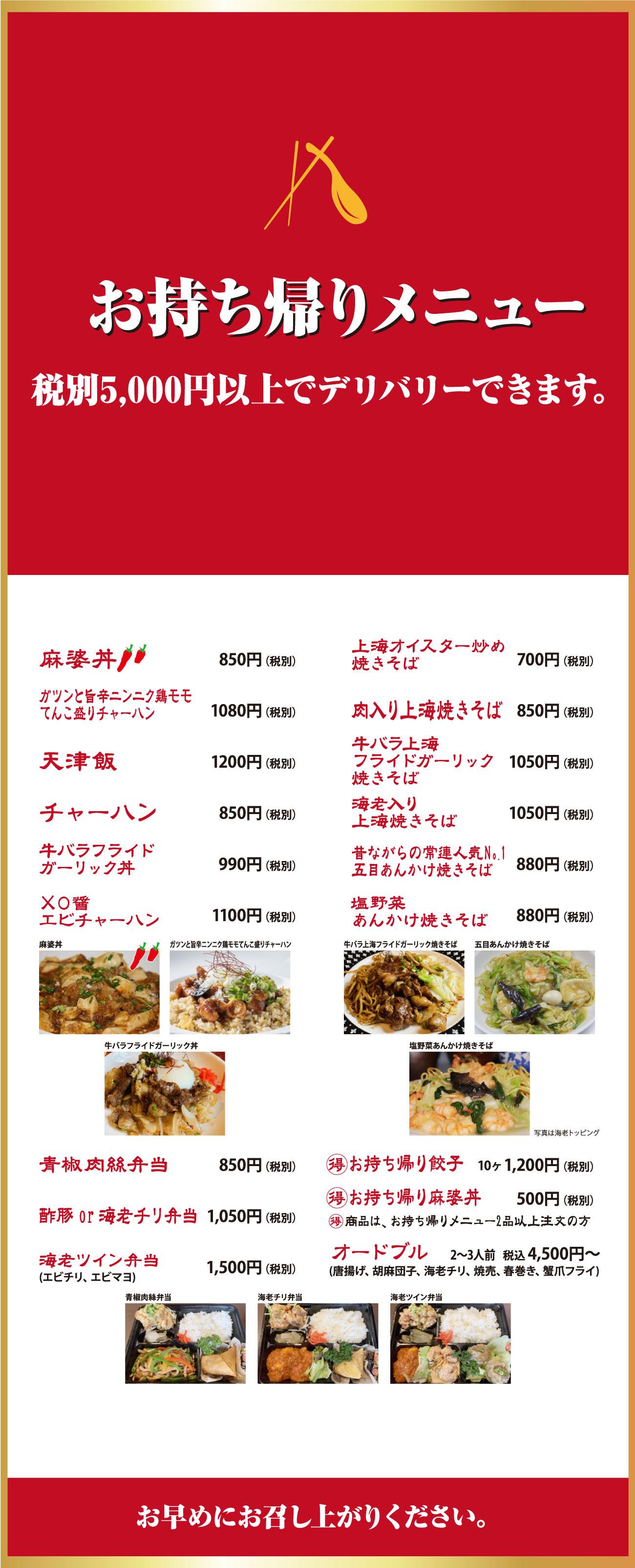 松本市九龍のテイクアウト・お持ち帰り、メニュー・お弁当